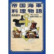 帝国海軍料理物語―「肉じゃが」は海軍の料理だった(光人社NF文庫) [文庫]