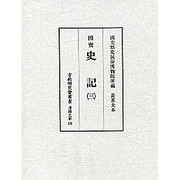史記 3(古典研究會叢書 漢籍之部 第 2期19) [全集叢書]