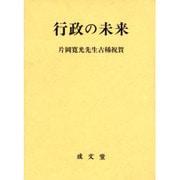 行政の未来-片岡寛光先生古稀祝賀 [単行本]