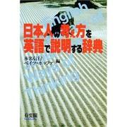 日本人の考え方を英語で説明する辞典 [単行本]