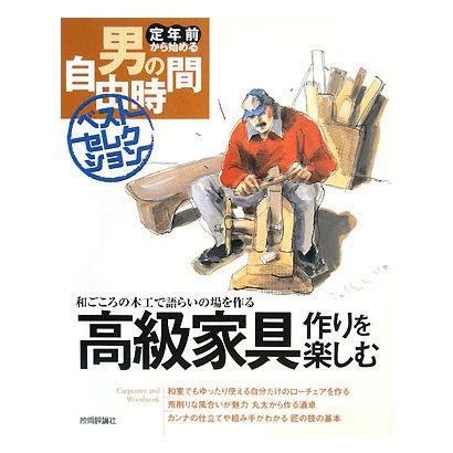 高級家具作りを楽しむ―和ごころの木工で語らいの場を作る(定年前から始める男の自由時間ベストセレクション) [単行本]