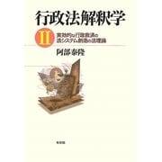 行政法解釈学〈2〉実効的な行政救済の法システム創造の法理論 [単行本]