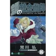 鋼の錬金術師 16(ガンガンコミックス) [コミック]