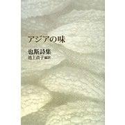 アジアの味―也斯詩集 [単行本]
