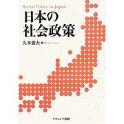 日本の社会政策 [単行本]