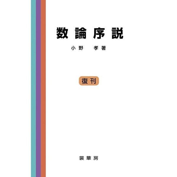 数論序説 [単行本]