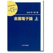 金属電子論〈上〉(材料学シリーズ) [単行本]