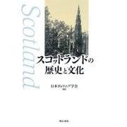 スコットランドの歴史と文化 [単行本]