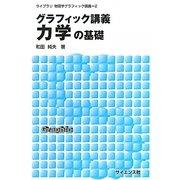グラフィック講義 力学の基礎(ライブラリ物理学グラフィック講義〈2〉) [全集叢書]
