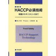 HACCP必須技術―殺菌からモニタリングまで 改訂版 [単行本]