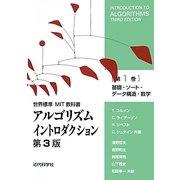 アルゴリズムイントロダクション第3版〈第1巻〉基礎、ソート、データ構造、数学(世界標準MIT教科書) [全集叢書]