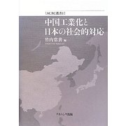 中国工業化と日本の社会的対応(ACRC叢書) [全集叢書]