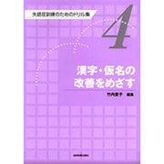 失語症訓練のためのドリル集 4 [全集叢書]