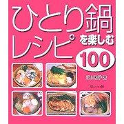 ひとり鍋を楽しむレシピ100 [単行本]