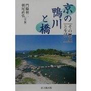 京の鴨川と橋―その歴史と生活 [単行本]