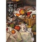 セザンヌ―NHK巨匠たちの肖像(DVD美術館〈5〉)
