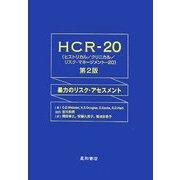 HCR-20(ヒストリカル/クリニカル/リスク・マネージメント-20)―暴力のリスク・アセスメント 第2版 [単行本]