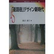 「街路樹」デザイン新時代(ポピュラー・サイエンス〈221〉) [単行本]