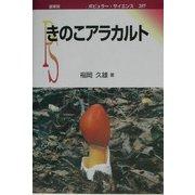 きのこアラカルト(ポピュラー・サイエンス) [単行本]