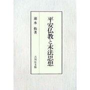 平安仏教と末法思想 [単行本]