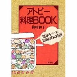 アトピー料理BOOK-健康をつくる陰陽調和料理 [単行本]