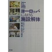 ヨーロッパにおける施設解体―スウェーデン・英・独と日本の現状 [単行本]