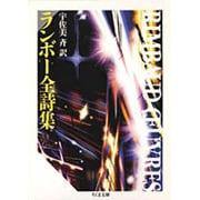 ランボー全詩集(ちくま文庫) [文庫]