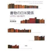 書物の日米関係―リテラシー史に向けて [単行本]