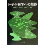 分子生物学への招待 [単行本]