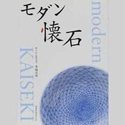 モダン懐石(旭屋出版MOOK) [ムックその他]