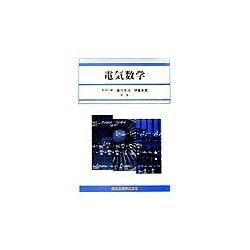 電気数学 [単行本]