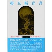 第五福音書(シュタイナー著作集 別巻) [単行本]