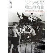 ドイツ空軍 戦場写真集―ビジュアル版ルフトヴァッフェの興亡 [単行本]