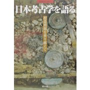 日本考古学を語る―捏造問題を乗り越えて [全集叢書]