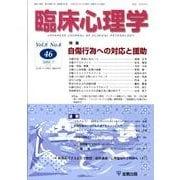 臨床心理学 Vol.8 No.4 [単行本]