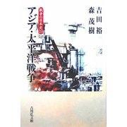 アジア・太平洋戦争(戦争の日本史〈23〉) [全集叢書]