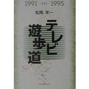 テレビ遊歩道〈1〉1991~1995 [単行本]