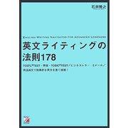 英文ライティングの法則178(アスカカルチャー) [単行本]