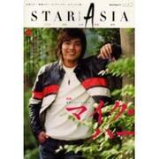 STAR ASIA vol.2 [全集叢書]