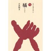 橘(ものと人間の文化史〈87〉) [全集叢書]