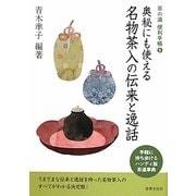 名物茶入の伝来と逸話―奥秘にも使える(茶の湯便利手帳〈5〉) [全集叢書]