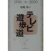 テレビ遊歩道〈2〉1996~2000 [単行本]