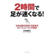 2時間で足が速くなる!―日本記録を量産する新走法ポン・ピュン・ランの秘密 [単行本]