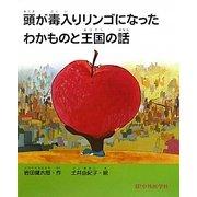 頭が毒入りリンゴになったわかものと王国の話 [単行本]