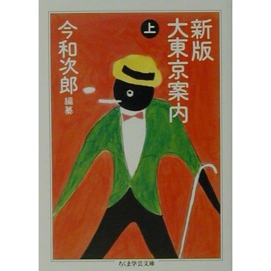 新版大東京案内〈上〉(ちくま学芸文庫) [文庫]