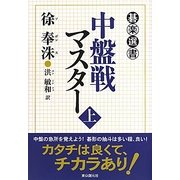 中盤戦マスター〈上〉(碁楽選書) [単行本]