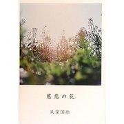 慈悲の花 [単行本]