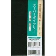 スーパーダイアリー 黒 2011 [単行本]