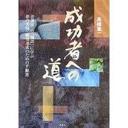 成功者への道―渋澤栄一の「論語」に学ぶ夢の実現・願望達成のための手順書 [単行本]