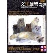 文化展望 vol.26(2008July) [全集叢書]